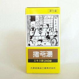 【第2類医薬品】猪苓湯エキス錠240錠【送料無料】