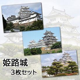 【姫路城】 国宝 世界遺産 オリジナルポストカード お得な3枚セット ◆3枚 270円◆ 鑑賞 展示 メッセージカード 挨拶・お礼状に