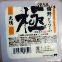 野瀬豆腐の極豆腐(10個入り)  いろいろ買って合計4500円(税込)以上で送料無料※一部地域を除く