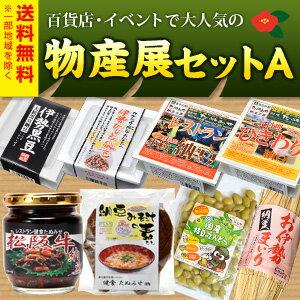 【送料無料】物産展セットA【fsp2124】