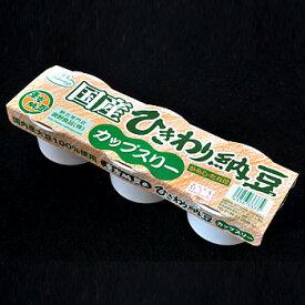 国産ひきわり納豆カップスリー いろいろ買って合計4800円(税込)以上で送料無料※一部地域を除く