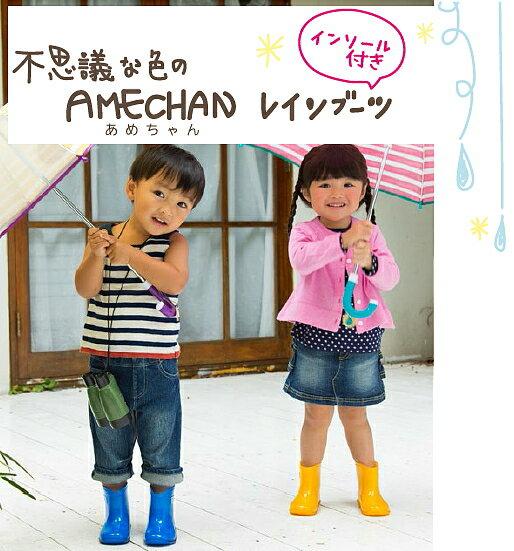 stample【スタンプル】アメちゃん日本製レインブーツ(キッズ&ジュニア 子供用 男の子 女の子 入園・入学グッズ)