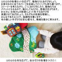 【エドインター】ふわふわファームハウス