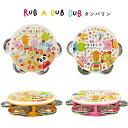 【送料無料】日本製 タンバリン RUB A DUB DUB ラブアダブダブ | ベビー ベビー楽器 出産祝い 誕生日祝い 内祝い ギフ…