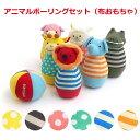 【送料無料】知育玩具 布のおもちゃ アニマルボーリングセット_アンパサンド _対象年齢 1歳〜 | 出産祝い 出産お祝い …