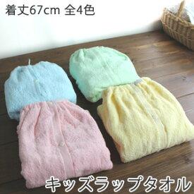 子供用 ラップタオル キッズ用 巻きタオル 送料無料 tornmr プールタオル 着替えタオル シンプル 子ども 男の子 女の子 スイミング プール タオル 幼稚園 kids towel