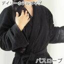 送料無料 ブラック バスローブ tornmr 黒 タオル バスローブ メンズ レディース タオル地 軽量 綿 エステ ガウン ルー…