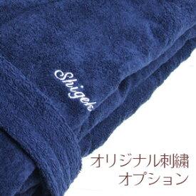 オリジナル刺繍オプション バスローブ刺繍 世界でたった一つの贈り物に ※お届けまで10日前後かかります。バスローブは別途お求めください。 今治 タオル ギフト 名入れ プレゼント ネーム刺繍 刺しゅう プレゼント バスローブ ホテルタイプ レディース メンズ 名入れ towel