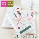 のし名入れタオル・粗品タオル 200匁 高級仕様 のし付 袋入日本製 100〜399枚【税込6,000円以上で送料無料】 tornmr …