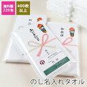 のし名入れタオル・粗品タオル 220匁 標準仕様 のし付 袋入り 400枚以上【税込6,000円以上で送料無料】 tornmr 名入れ…