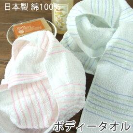 大人のコットンボディタオル 日本製 泉州タオル お肌にやさしいコットン100% tornmr ボディタオル 浴用タオル 敏感肌 綿 コットン ボディー バス お風呂