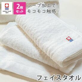 【2枚組】今治産 シープ フェイスタオル 2枚セット 送料無料 日本製 今治タオル tornmr フェイスタオル セット 今治 日本製 ベビー 敏感肌 吸水性 吸水 タオル 今治タオル ふわふわ towel