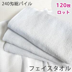 【120枚ロット販売】240匁白フェイスタオル ソフト・総パイル 中国製 送料無料 tornmr 白 綿100% タオル 業務用 フェイスタオル まとめ買い セット 240匁 業務用 towel