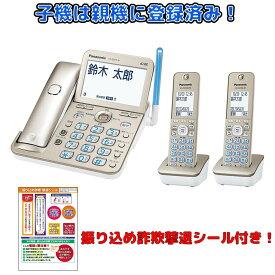 電話機 子機2台セット VE-GD77DW-N シャンパンゴールド パナソニック 迷惑電話撃退 詐欺防止シールつき 漢字電話帳登録