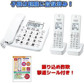 電話機 子機2台セット VE-GD27DW-W パナソニック 迷惑電話撃退 詐欺防止シールつき