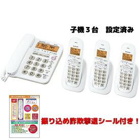 固定電話機 子機3台セット シャープ 電話機 JD-G32 振り込め詐欺防止シールつき 迷惑電話撃退