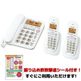 固定電話機 子機2台セット シャープ 電話機 JD-G32CW-W 振り込め詐欺防止シールつき 迷惑電話撃退