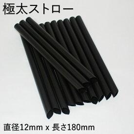 タピオカストロー 18cm ブラック 100本【タピオカドリンク・パールミルクティー用ならコレ!】