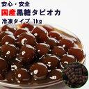 セール (国産黒糖) 1分タピオカ【タピオカ 冷凍】1kg 35杯分 お子さんにも喜ばれるタピオカドリンクをおうちで簡単に…