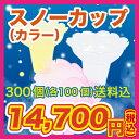【iceworld】【送料無料】スノーアイス用カップ 赤・黄・青色 300個(各色100個入り) 1ケース