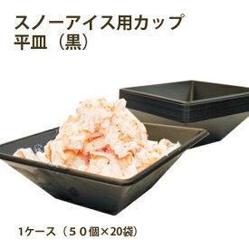 【iceworld】【送料無料】スノーアイス用カップ平皿(黒)1ケース1000個(50個×20袋入)