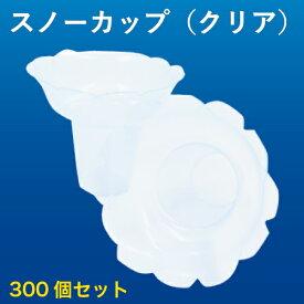 【iceworld】【送料無料】スノーアイス用カップ クリア 300個 1ケース