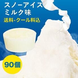 【iceworld】スノーアイスミルク味 フラワースノーアイス用 150g 90個 1ケース 送料無料