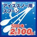 【iceworld】フラワースノーアイス用 スプーン 500本