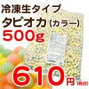 【調理時間約40分】大粒冷凍生カラータピオカ 500g