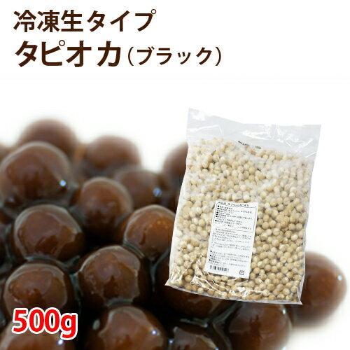 【調理時間約40分】大粒冷凍生ブラックタピオカ 500g