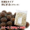 【調理時間約40分】大粒冷凍生ブラックタピオカ 1ケース(500g×20袋入)