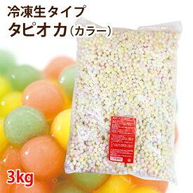 【インスタ映え抜群】大粒冷凍生カラータピオカ 3kg