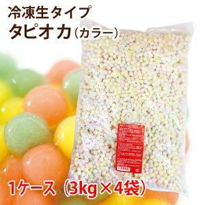 【インスタ映え抜群】大粒冷凍生カラータピオカ 1ケース(3kg×4袋入)