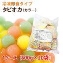【調理時間約10分】大粒冷凍即食カラータピオカ 1ケース(500g×20袋入)