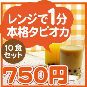 冷凍 超即食 タピオカ 35g×10袋 レンジで簡単 たぴおか タピオカワールド 楽タピ