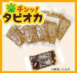 冷凍 超即食 タピオカ 100袋 (35g×100袋) レンジで簡単 たぴおか タピオカワールド 楽タピ