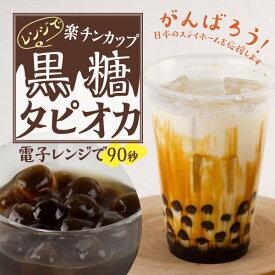 【送料無料】楽チンカップ黒糖タピオカ セット10杯分 通常価格3,423円→2,460円のがんばろう価格でご提供
