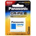 Panasonic CR-P2W x10個【メール便発送専用】