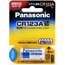 Panasonic CR123AW x10個 【メール便発送専用】