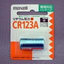 maxell CR123A 100個【送料無料】