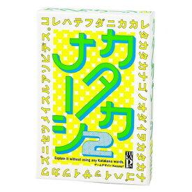 幻冬舎 カタカナーシ2 楽しく遊べるカードゲーム おうち時間 ステイホーム 自宅遊び ストレス緩和 自宅待機 室内遊び