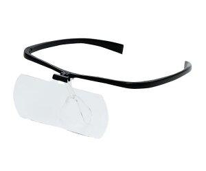 メガネ型拡大鏡(跳ね上げ式)1.6倍&2倍(各1)ブラック KTL-209BK 4961607402252