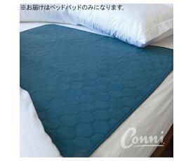 CCD085095251TBベッドパッド青