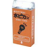 非常時災害時にも便利 非常用ライト水ピカッSW-11510