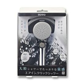 TOTO エアインクリックシャワーホース1.6m付 THYC57CH【お取り寄せ】