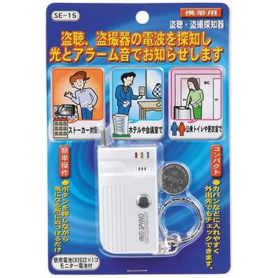 YAZAWA(ヤザワ)盗聴・盗撮探知器 SE15(SE-15) 【メール便専用】