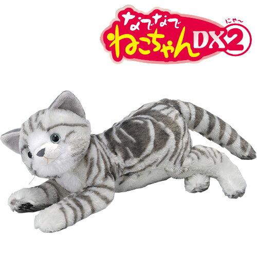 トレンドマスター なでなでねこちゃん DX2 アメショーちゃん【送料無料】