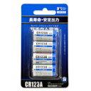 【ゆうパケット便 送料無料発送専用】BPS 電池企画販売 リチウム電池 CR123A 4本パック CR123A-4P