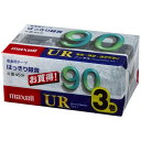 マクセル オーディオカセットテープ 90分 3巻パック maxell UR-90M 3P