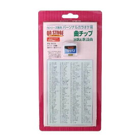 パーソナルカラオケオン・ステージ Nシリーズ専用追加曲チップ 演歌・歌謡曲 特選200曲入り PK-NSTシリーズ